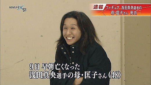 浅田真央の母の職業は風俗嬢?職場は入船