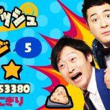 和牛のモ〜ダッシュ攻略(新着芸人アプリゲーム)
