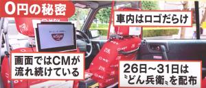 0円タクシータダの理由